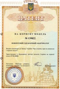 Патент на тренажеры hadu-force